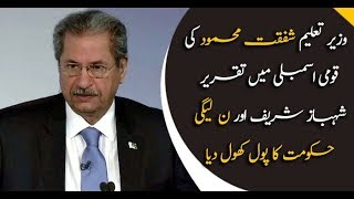 Minister of education Shafqat Mehmood's speech in NA