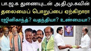 அதிமுகவின் தலைமையை ஏற்கிறாரா ரஜினி? விரைவில் முதல்வர் பதவி? வதந்தியா? உண்மையா? Rajinikanth latest