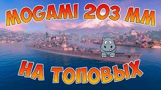 World of Warships Крейсер Mogami 203 mm. Топовые пушки Могами очень даже ничего!