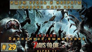 7 Days to die Alpha 17 b240 Stable ► 3 сезон ► Где найти уголь и нитраты ► Сюрприз ждет нас #29
