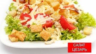 САЛАТ Цезарь | Caesar Salad