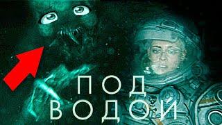 ТРЕШ ОБЗОР фильма ПОД ВОДОЙ