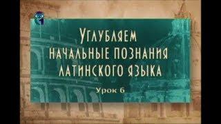 Латинский язык. Урок 2.6. Римский быт и система родства