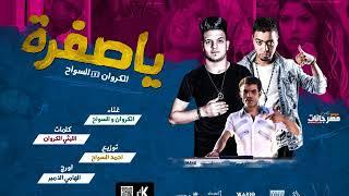مهرجان يا صفرا متغاظه ليه  |  السواح والليثي الكروان |   اورج الهامي الامير |  توزيع احمد السواح