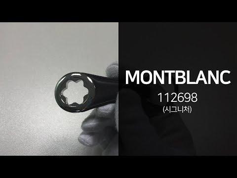 몽블랑 112698 시그니처 키링 리뷰 영상 - 타임메카
