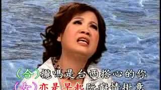 癡情台西港 原主唱者 石喬VS石琇惠