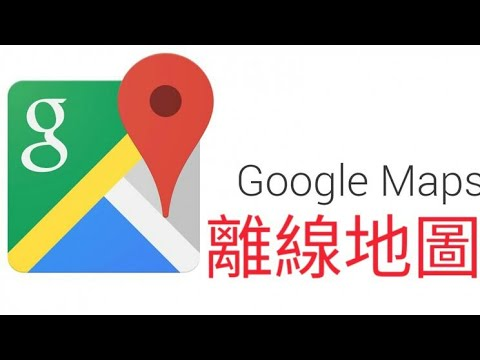 【教學】Google Map 離線地圖使用教學