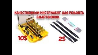 Лучший набор отвёрток и инструмент для ремонта телефонов с АЛИЭКСПРЕСС