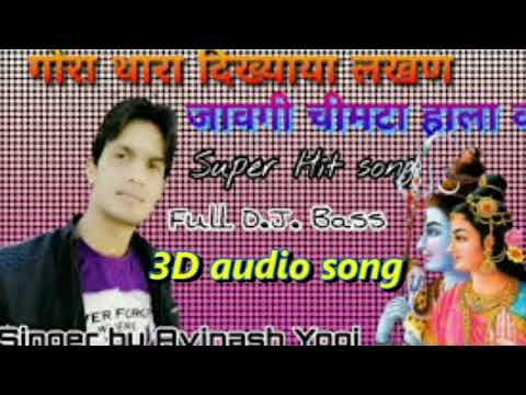 गोरा थारा दीख्याया लखन  || 3D Audio Song || Latest Rajasthani 3D Song