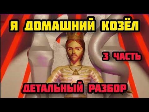 Я ДОМАШНИЙ КОЗЁЛ 3 • ДЕТАЛЬНЫЙ РАЗБОР НОВОЙ ЧАСТИ