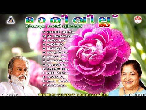Maarivillu | K.J Yesudas|K.S Chitra Malayalam Light Musical Songs | Dasettan Light songs 2017