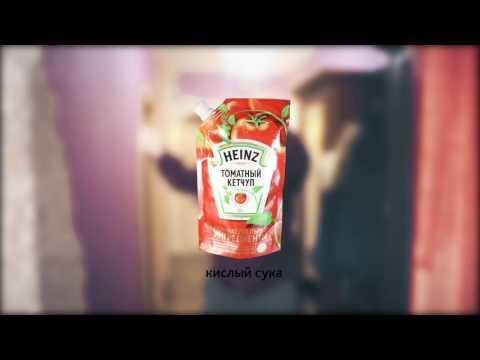 Самая быстрая Реклама - Heinz