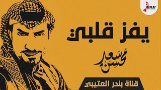شيلة يفز قلبي اداء سعد محسن 2020 حصرياً