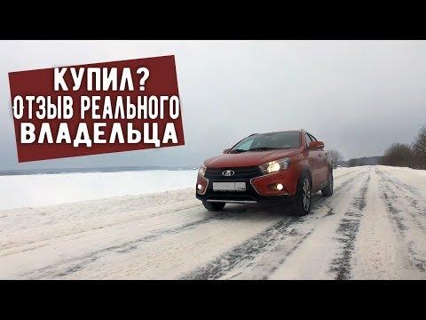 Купил ВЕСТА СВ КРОСС - честно о всех недостатках авто | Отзыв владельца