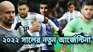 ২০২২ সালে নতুন কোচের অধীনে যেমন হবে ভয়ানক আর্জেন্টিনা দল |  Argentina Football Team 2022