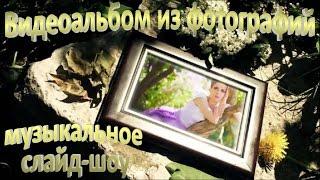 Видеофантазия  из  видео и фото.(, 2015-10-30T19:01:50.000Z)