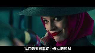 【猛禽小隊:小丑女大解放】幕後花絮搶先看