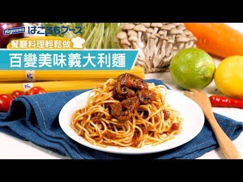 【Hagoromo】10分鐘完成義大利麵料理!10種變化做法讓你在家變大廚,天天做百變美味義大利麵