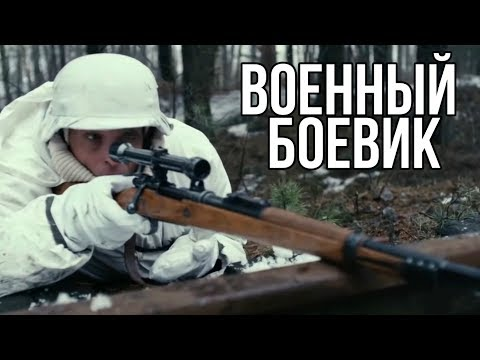 ВОЕННЫЙ БОЕВИК 'Снег