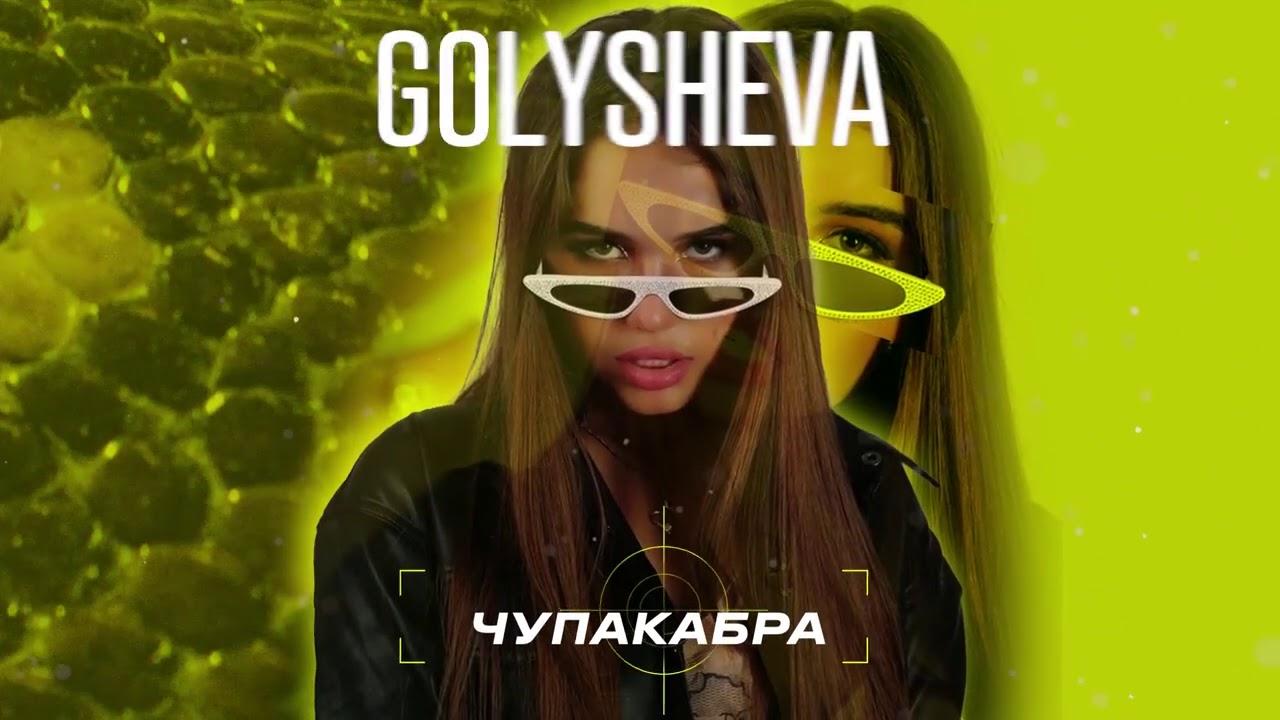 Golysheva - Чупакабра (Премьера трека / 2020)