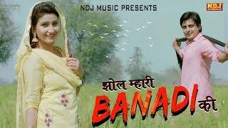 Gambar cover झोल म्हारी Banadi की   Sunny Lohchab   Shivani Raghav   Krishan Chauhan   Latest Haryanvi Songs 2018