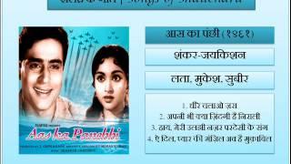 आस का पंछी (१९६१)  | Aas Ka Panchhi (1961) --- शैलेंद्र के गीत | Songs of Shailendra