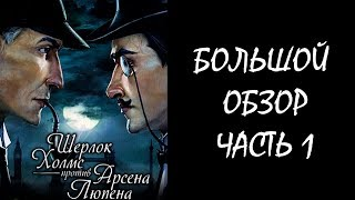 Шерлок Холмс против Арсена Люпена [Большой обзор часть 1]