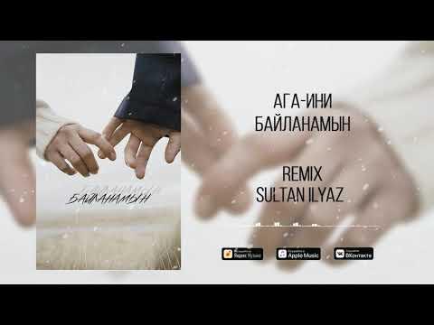 Ага-Ини х Sultan Ilyaz  - Байланамын (Remix) 2020
