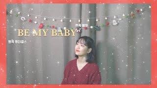 [X-MAS] 원더걸스 - Be My Baby (캐롤ver.) | 편곡&커버 예원