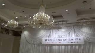 2017年5月3日(水)初日~27日(土)千穐楽 明治座 五月花形歌舞伎 風薫る新...