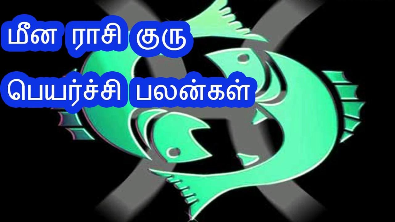 மீன ராசி குரு பெயர்ச்சி பலன்கள்