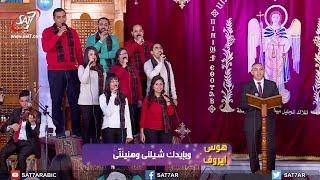 ترنيمة طبطب عليّ - الشماس برسوم القمص اسحق + u turn team - سهرة سبحوه