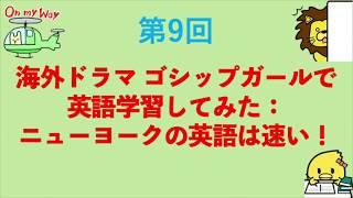 ゴシップガール シーズン2 第16話