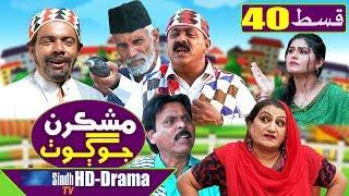 Mashkiran Jo Goth EP 40  Sindh TV Soap Serial  HD 1080p  SindhTVHD Drama