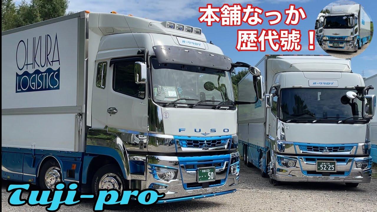 【長距離トラック運転手】オークラロジ本舗なっかトラック 歴代號が揃ってました🚚【本舗タクティーV2號も】