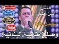 Download ايمن خليل - وصلة طرب عتابا وميجانا مواويل لبنانيه  - 2018 - Arabic Singer - NissiM KinG MusiC MP3 song and Music Video