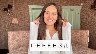 Фото ПЕРЕЕЗД /РАСХЛАМЛЕНИЕ/МИНИМАЛИЗМ