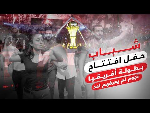 شباب حفل افتتاح بطولة أفريقيا.. نجوم لم يعرفهم احد  - 18:54-2019 / 6 / 23