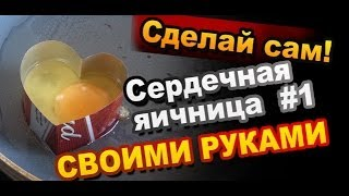 как сделать яичницу в форме сердца своими руками #1 / Эксперименты на кухне / Рецепты Sekretmastera