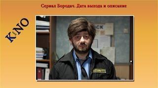 Сериал Бородач. Дата выхода и описание
