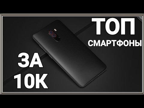 Топ 5 смартфонов за 10 000 рублей 2к19