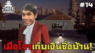 เก็บเงินซื้อบ้าน เริ่มต้นชีวิตใหม่ของหัวขโมย - Thief Simulator #14