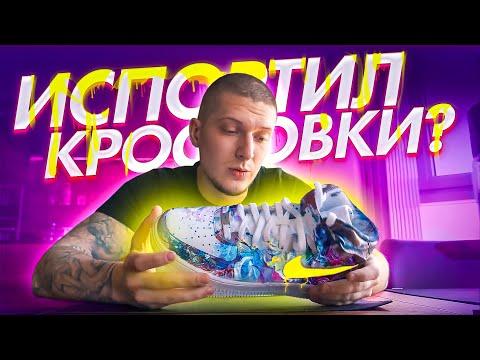 Покрасил Nike Air Force своими руками / кастом дизайн кроссовок за 5 минут