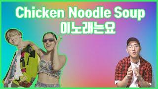 제이홉 JHOPE,Becky G  'Chicken Noodle Soup' -1편-이노래는어떤노래인데요?