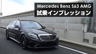 【S63試乗】メルセデスベンツSクラス S63 AMG 横溝直輝選手とインプレッション/画質強化版