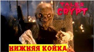 Байки из склепа - Нижняя Койка | 14 эпизод 2 сезон | Ужасы | HD 720p