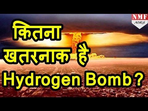 जानिए: कितना खतरनाक है Hydrogen Bomb