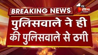 पुलिसवाले ने ही की पुलिसवाले से ठगी | Rajasthan News