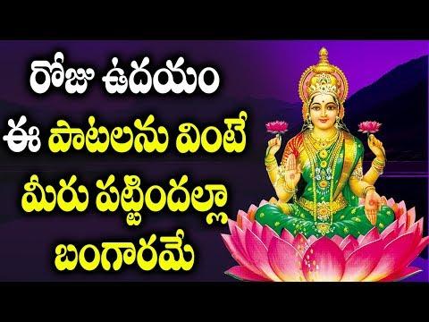 లక్ష్మిదేవి పాటలు 2018   Lakshmi Devi Songs   2018 Diwali Bhakthi Songs