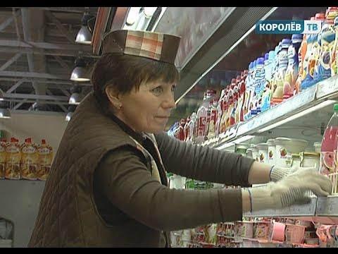 В Королёве ограничили рост цен на продукты